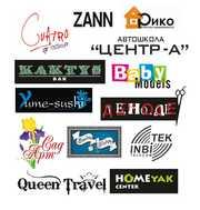 Логотипы. Рекламный и полиграфический дизайн.