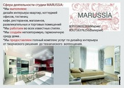 Дизайн студия MARUSSIA